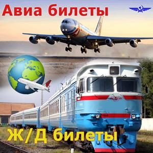 Авиа- и ж/д билеты Волчанска