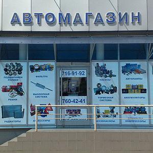 Автомагазины Волчанска