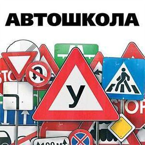 Автошколы Волчанска