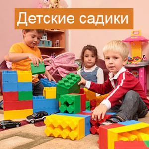 Детские сады Волчанска