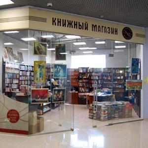 Книжные магазины Волчанска