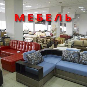 Магазины мебели Волчанска