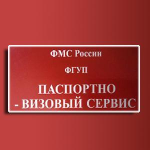 Паспортно-визовые службы Волчанска