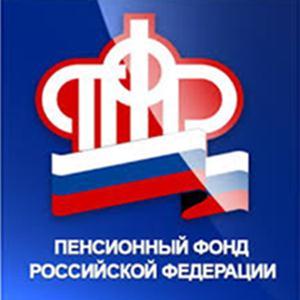 Пенсионные фонды Волчанска