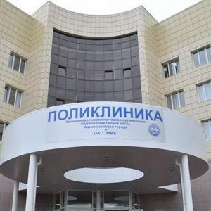 Поликлиники Волчанска