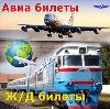 Авиа- и ж/д билеты в Волчанске