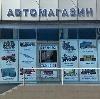 Автомагазины в Волчанске