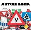 Автошколы в Волчанске