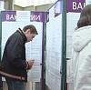 Центры занятости в Волчанске