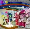 Детские магазины в Волчанске