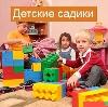 Детские сады в Волчанске