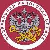 Налоговые инспекции, службы в Волчанске