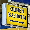 Обмен валют в Волчанске