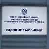 Отделения полиции в Волчанске