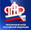 Пенсионные фонды в Волчанске