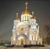 Религиозные учреждения в Волчанске