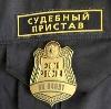 Судебные приставы в Волчанске