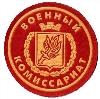 Военкоматы, комиссариаты в Волчанске