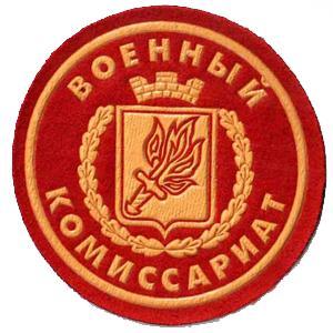 Военкоматы, комиссариаты Волчанска